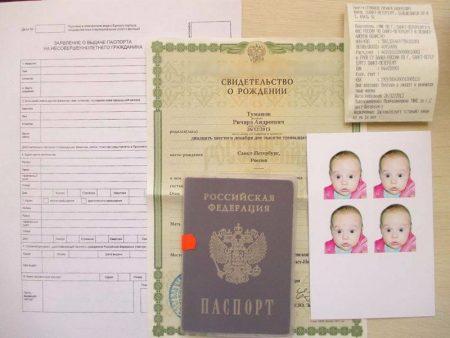 Загранпаспорт старого образца для ребенка до года кольцо прячущихся