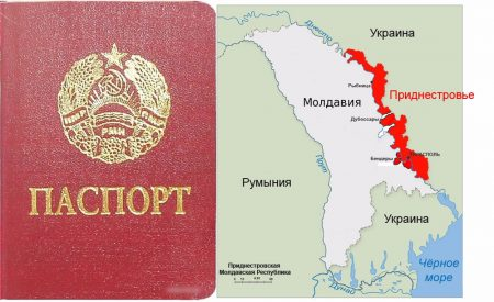 паспорт гражданина Преднестровья