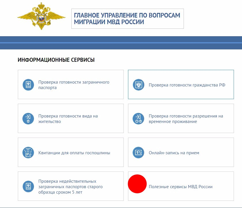 Уфмс проверка паспорта и гражданства рф