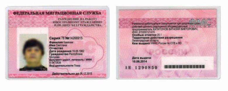 разрешение на работу для иностранного гражданина