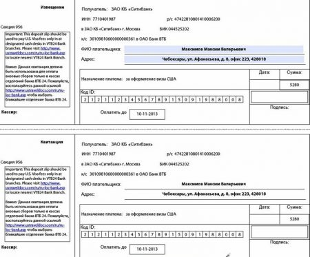квитанция об оплате пошлины