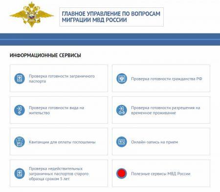 """""""Полезные сервисы МВД России"""""""