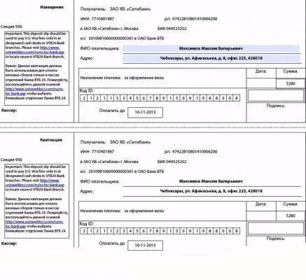 квитанция об оплате государственной пошлины за визу