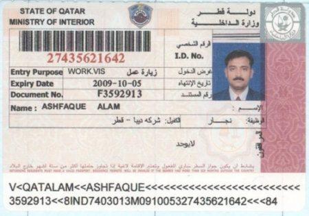 Рабочая виза в Катар