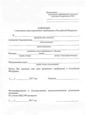 заявления о продлении срока временного пребывания на территории РФ