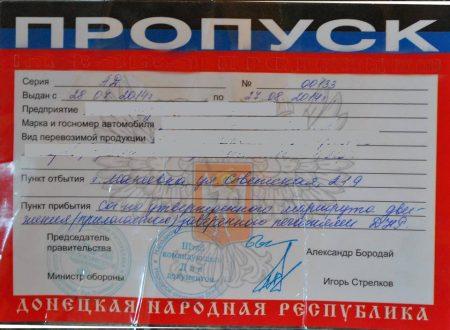 Пропуск ДНР