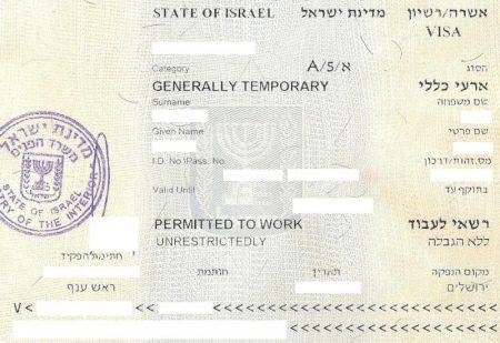 Виза типа А/5 в Израиль