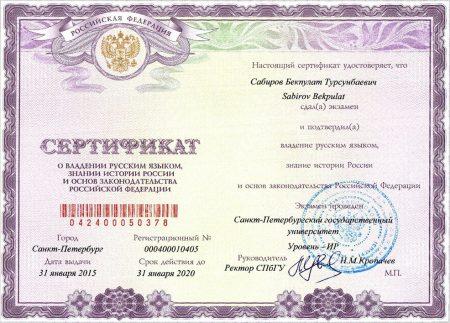 Сертификат о прохождении тестирования
