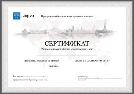 сертификат о знании иностранного языка
