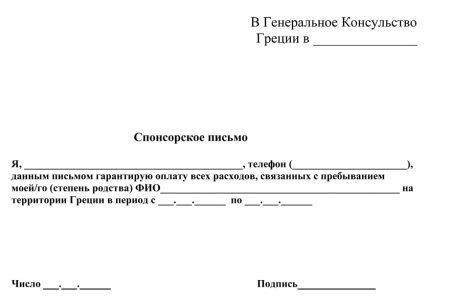 Образец спонсорского письма для получения визы в Грецию