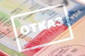 Отказ в выдаче визы