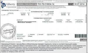 Изображение - Страховка для визы в испанию strahovka-300x181