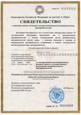 Свидетельство о регистрации частного предпринимательства