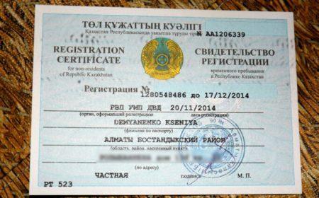Свидетельство о временном пребывании в Казахстане