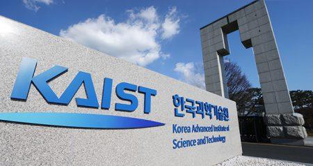 Корейский институт передовых технологий