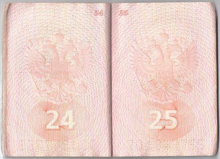 Чистые страницы в паспорте