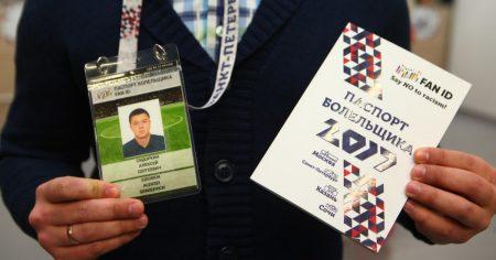 паспорт болельщика (FAN ID)