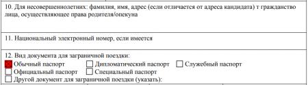 10-12 пункты анкеты