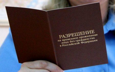 Документы необходимые для получения рвп в россии гражданам снг по браку
