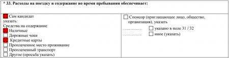 33 пункт анкеты