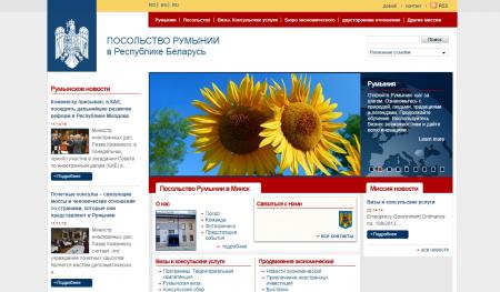 сайт Посольства Румынии в Республике Беларусь