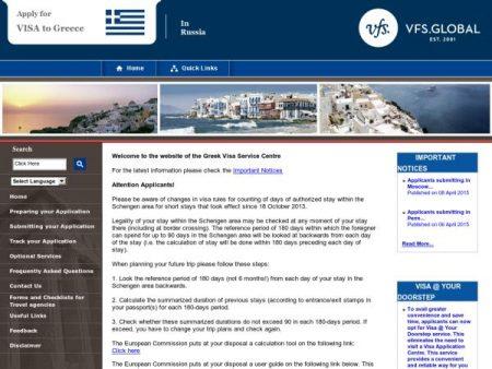 Готовность визы можно проверить на сайте визового центра Греции