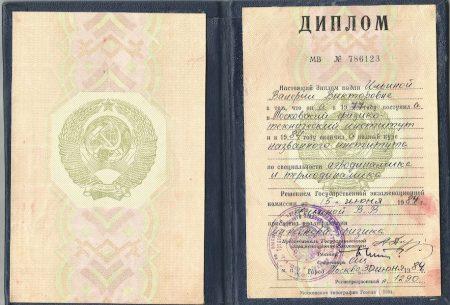 Диплом о высшем образовании в СССР 1984 года