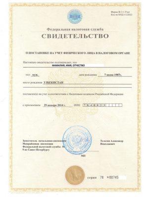 ИНН для иностранного гражданина