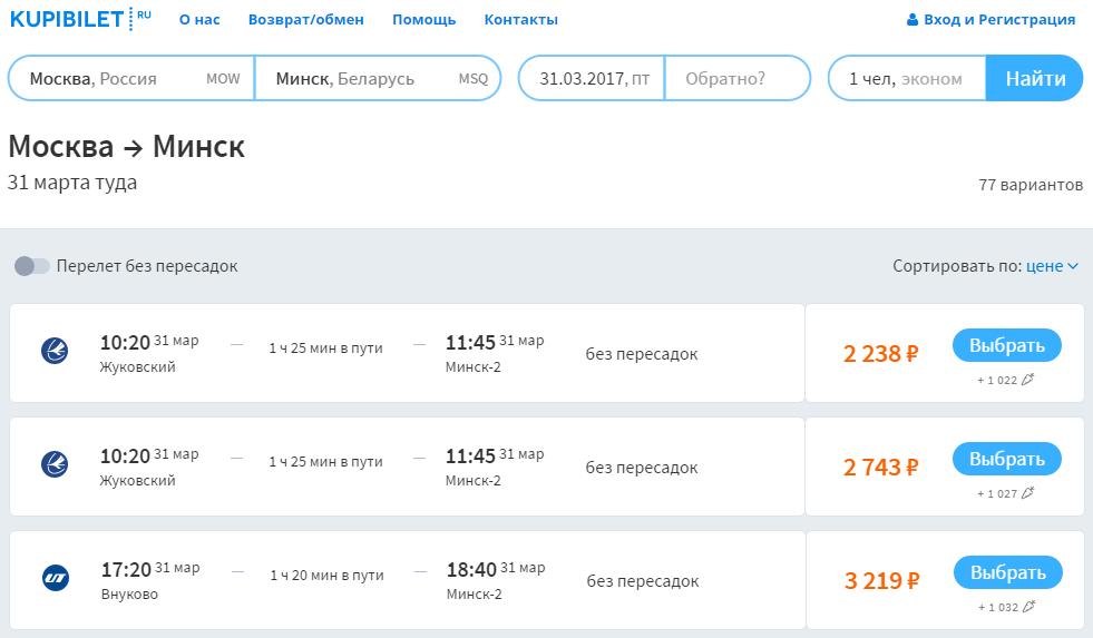 Купить авиабилеты в связном в петрозаводске цена билета на самолет узбекистан