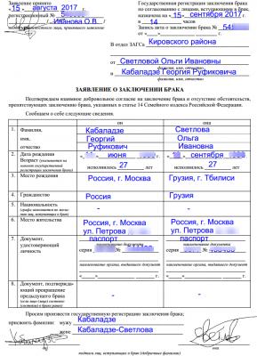 образец заявления на регистрацию брака с иностранцем