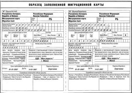 Образец заполнения миграционной карты в Россию