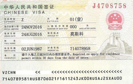 Получение визы в китае самостоятельно