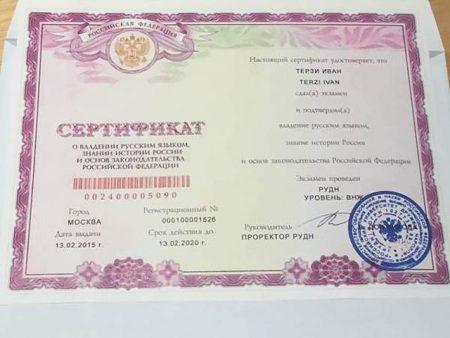 Сертификат о сдаче экзамена по русскому языку