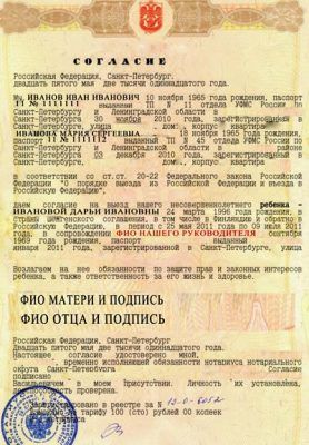 Согласие на выезд ребенка Для пересечения российской границы