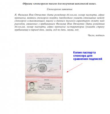 спонсорское письмо для получения шенгенской визы