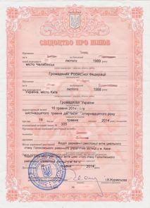 Свидетельство о заключении брака украинцев