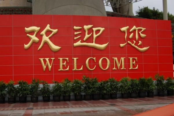 Въезд в Китай