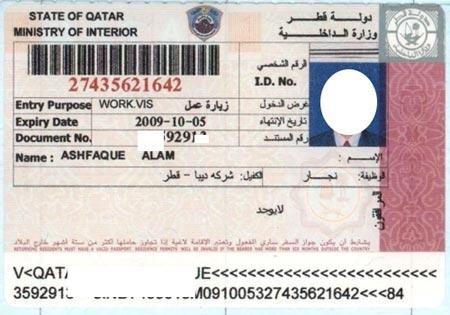 Так выглядит виза в Катар