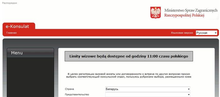 Зарегистрировать анкету на визу в Польшу