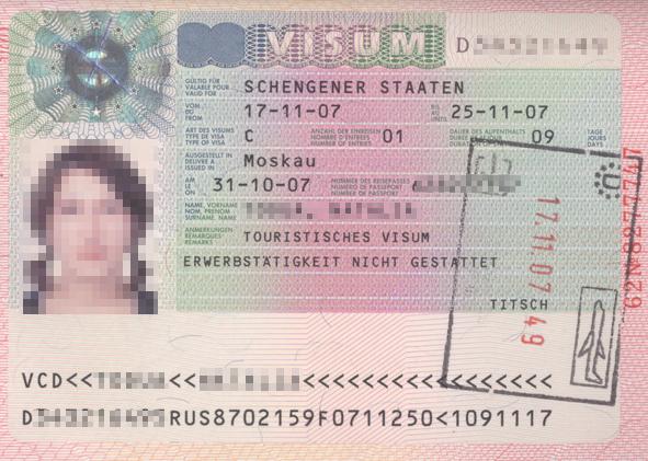 виза в германию для знакомых