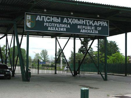 Пункт контроля между российской и абхазской границей
