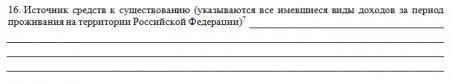 16-ый пункт анкеты
