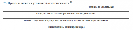 26-ой пункт анкеты