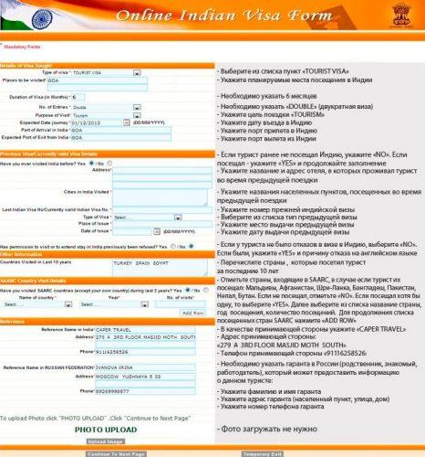 Анкета на визу в Индию, стр. 4