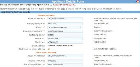заполнение анкеты на получение электронной визы в Индию