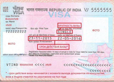 полугодовая виза в Индию