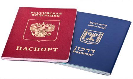 паспорт России и Израиля