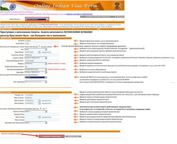 Анкета на визу в Индию, стр. 1