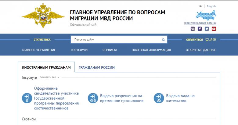 Изображение - Как получить гражданство рф гражданину азербайджана guvm-780x410