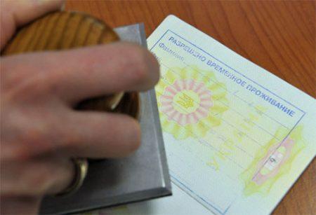 Изображение - Как быстро получить гражданство рф rvp-rf-450x307